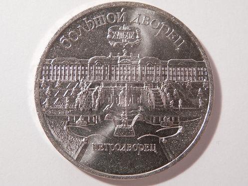 """5 руб. """"Петродворец"""" 1990 г. СССР."""