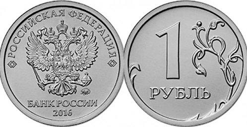 1 рубль 2016 г., ммд, РФ