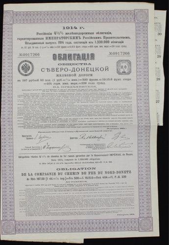 Облигация Общества Северо-Донецкой железной дороги, 1914 г., РИ.