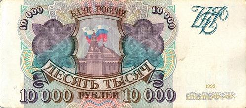 10 000 рублей 1993 г., РФ.