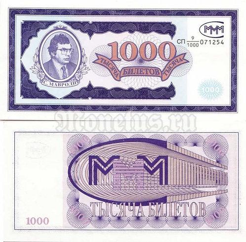 1000 билетов МММ, серия СП 9/1000