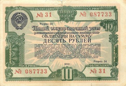 Облигация 10 рублей 1950 г. СССР