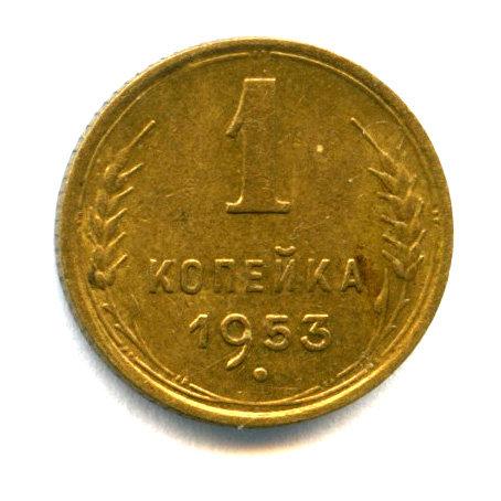 1 копейка 1953 г., СССР.