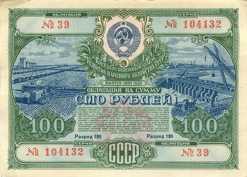 100 рублей облигация 1951 г. СССР