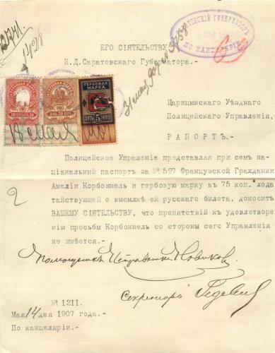 Рапорт из полицейского управления, 1907 г., Российская Империя.
