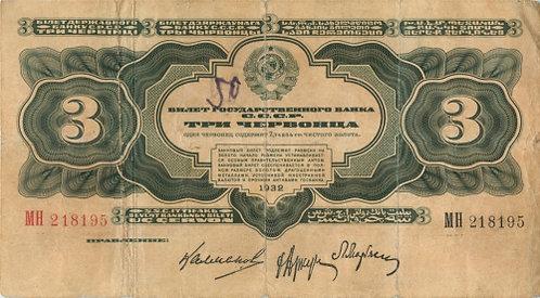 3 червонца 1932 г., упр. Калманович, СССР.