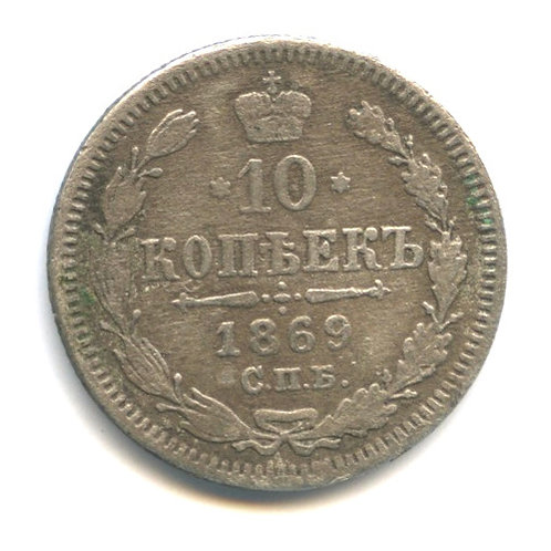 10 копеек 1869 г., СПБ HI, Александр II.