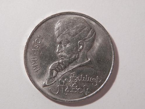 "1 рубль ""Алишер Навои"", 1991 г."