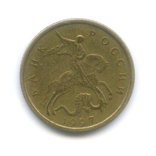 50 копеек 1997 г., м, РФ