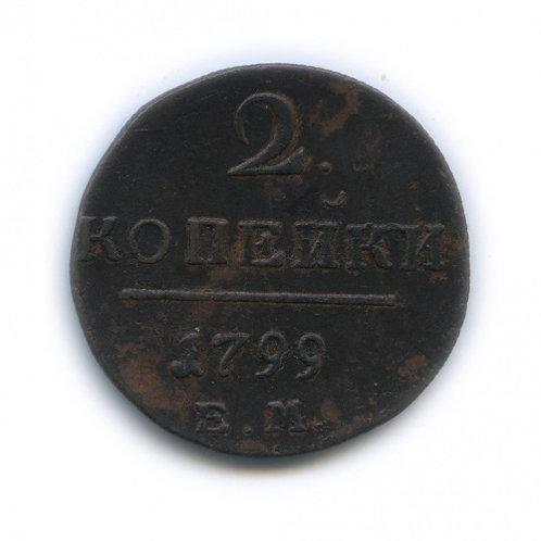 2 копейки 1799 г., ЕМ, Павел I