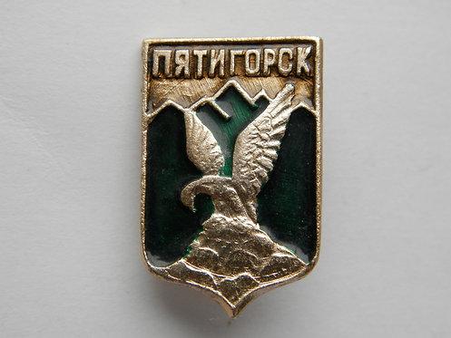 Значок г. Пятигорск