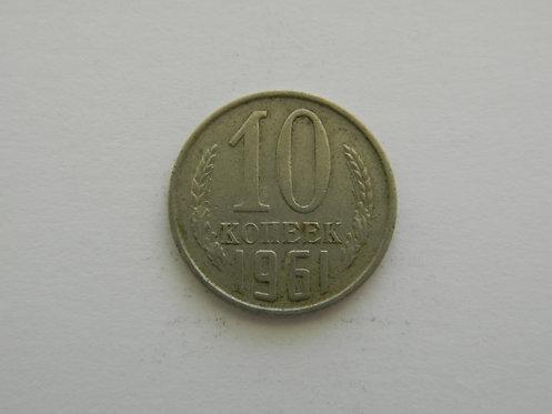 10 копеек 1961 г СССР