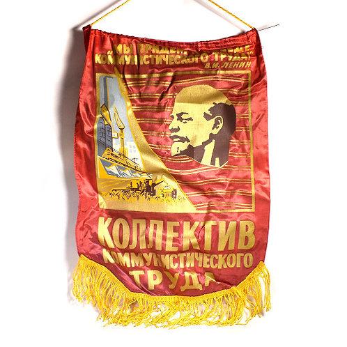 Вымпел «Коллектив коммунистического труда», 63×42 см., СССР.