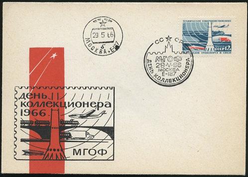 Конверт спецгашение «День коллекционера МГОФ 1966», 1966 г.,плотная бумага, СССР.