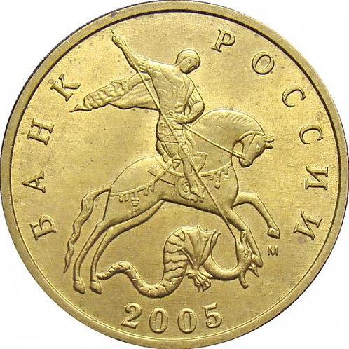 10 копеек 2005 г. м, РФ