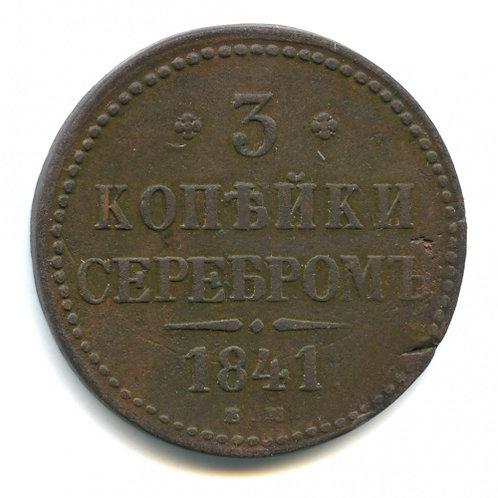 3 копейки серебром 1841 г., ЕМ, Николай I.