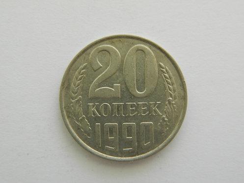 20 копеек 1990 г. СССР