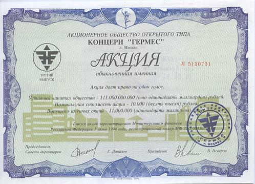 10000 рублей (именная акция ОАО «Концерн «Гермес»), 1994 г.