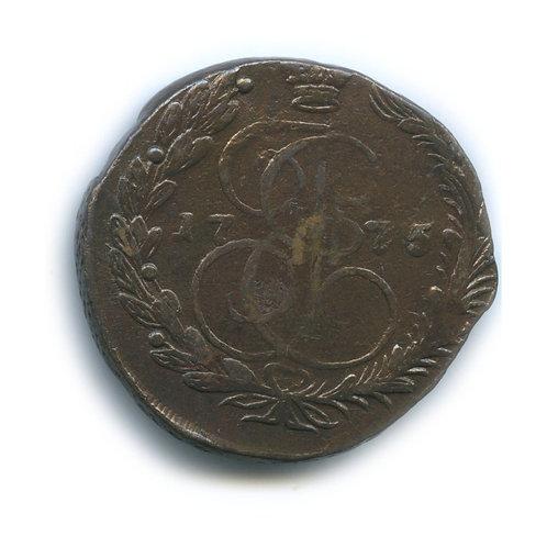 5 копеек 1775г., ЕМ, Екатерина II