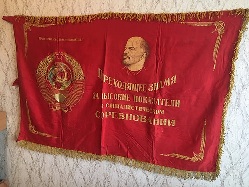 """Знамя переходящее """"За высокие показатели в соц. соревновании"""", СССР."""
