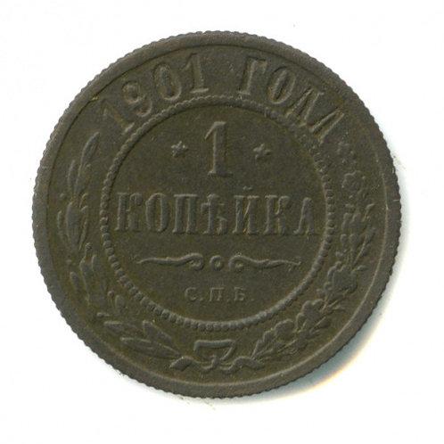 1 копейка 1901 г. СПБ, Николай II.