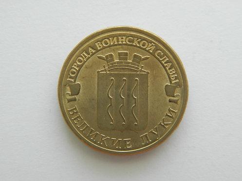 """10 руб """"Великие Луки"""", ГВС, 2012 г."""
