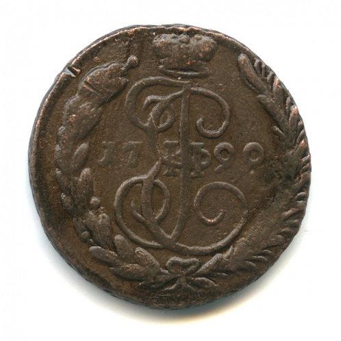 1 копейка 1790 г., ЕМ., Екатерина II.