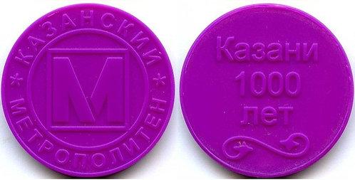 Жетон метро г. Казань, фиолетовый
