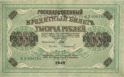 1000 рублей 1917 г., Шипов-Софронов, РИ.