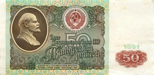 50 рулей 1991 г., СССР