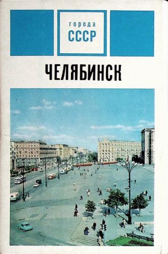Лот открыток «Города СССР — Челябинск», 14 шт СССР