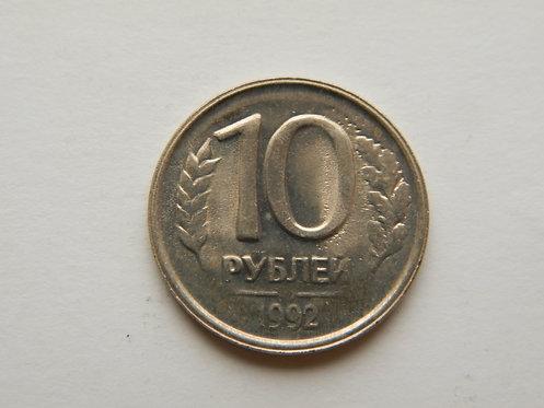 10 рублей 1992 г. не магн. лмд