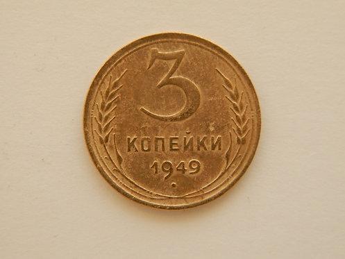 3 копейки 1949 г. СССР