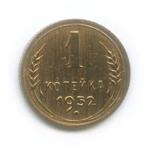 1 копейка 1952 г. СССР