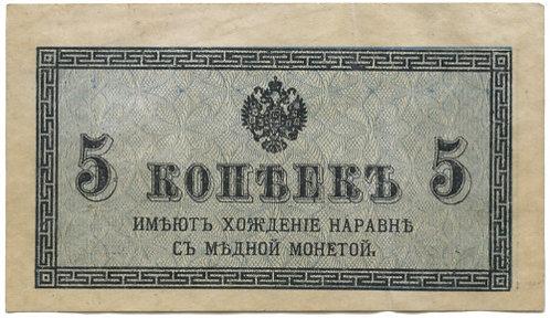 5 копеек 1915 г., Николай II