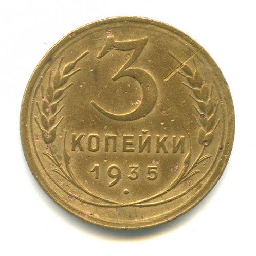 3 копейки 1935 г., тип Н, СССР.