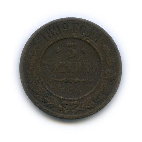 3 копейки, 1899 г., спб, Николай II
