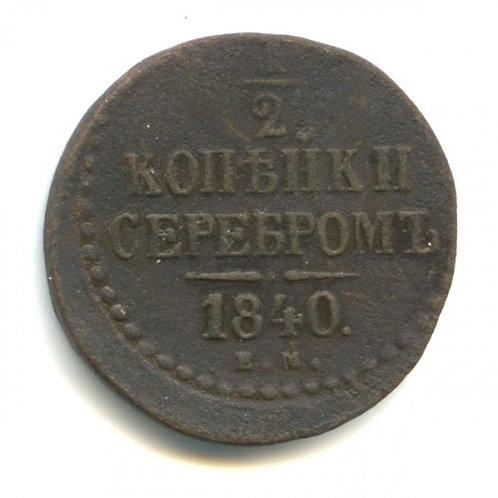 1/2 копейки 1840 г., ЕМ, Николай I.