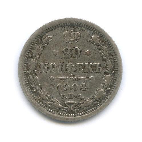 20 копеек 1904 г. СПБ АР, Александр II