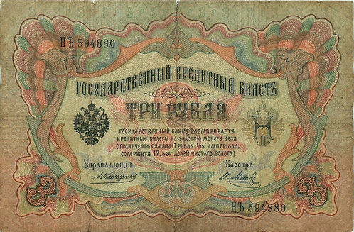 3 рубля 1905 г.  Коншин-Метц