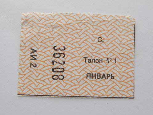 Талон оранжевый №1, АИ2, Январь.