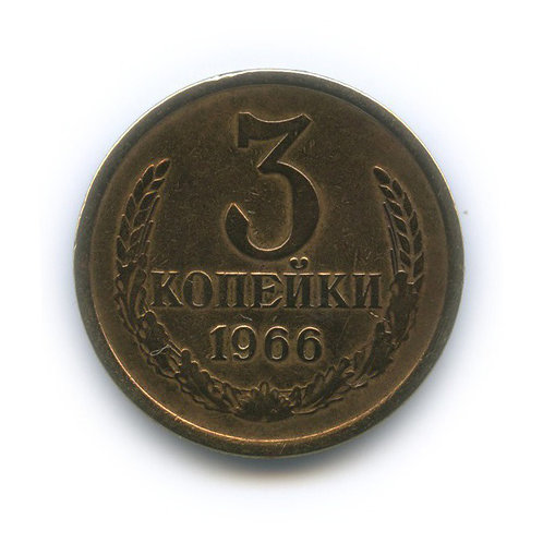 3 копейки 1966 г. СССР