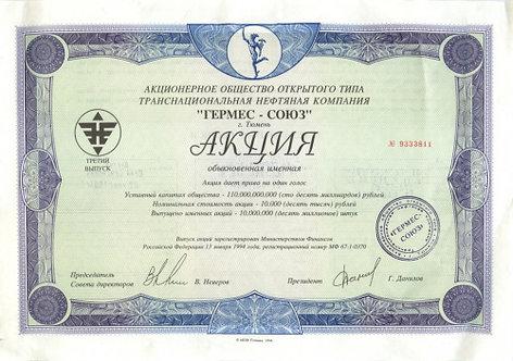 Акция ОАО «Гермес-Союз», 1994 г., Россия.
