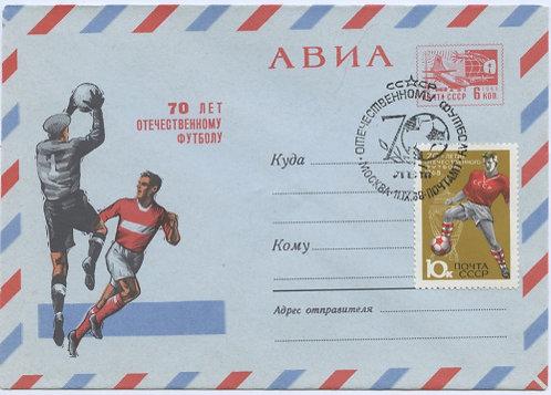 Конверт СГ «70 лет Отечественному футболу», 1968 г., СССР.