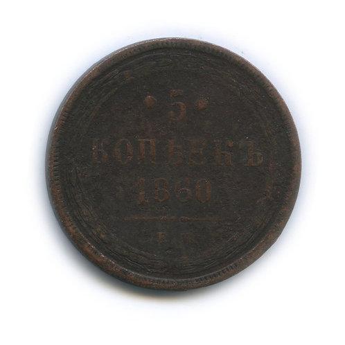 5 копеек 1860 ЕМ, Александр II