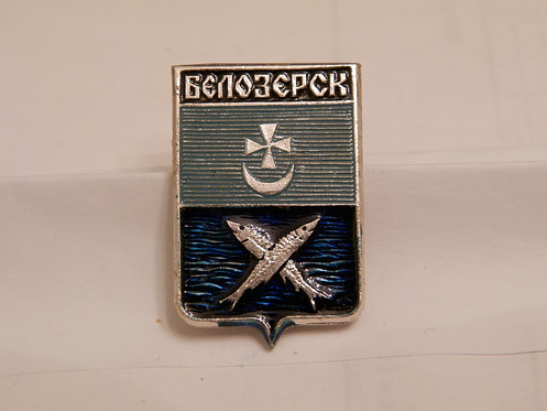 "Значок ""Белозёрск"", СССР"