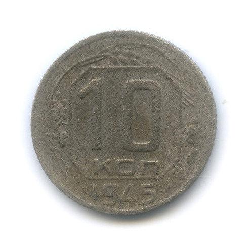 10 копеек 1945 г. СССР