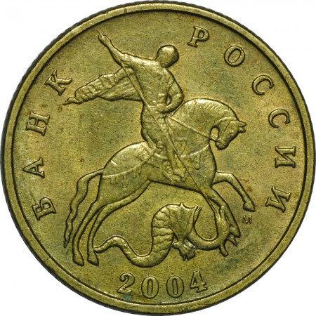 50 копеек 2004 г., м, РФ