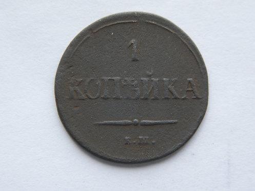 1 копейка 1837 г. ЕМ НА Николай I