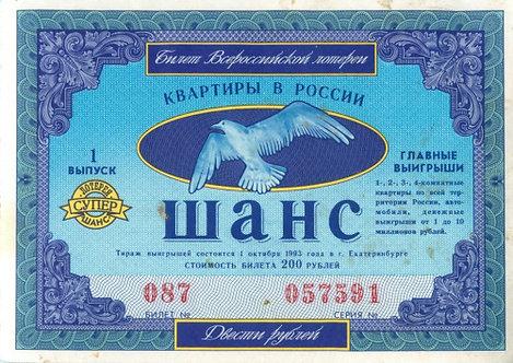 Билет Всероссийской лотереи «Шанс» на сумму 200 рублей, 1993 г., Россия.
